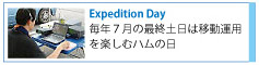 The Expedition Day 毎年7月の最終土日は「移動運用を楽しむハムの日」